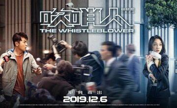 看《吹哨人》电影,玩正能量密室,一起为正义发声!
