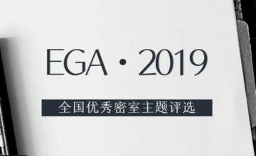 评选 | EGA·2019参报主题最终名单公布