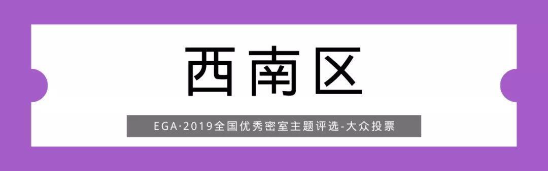 评选 | EGA·2019大众评选正式开启