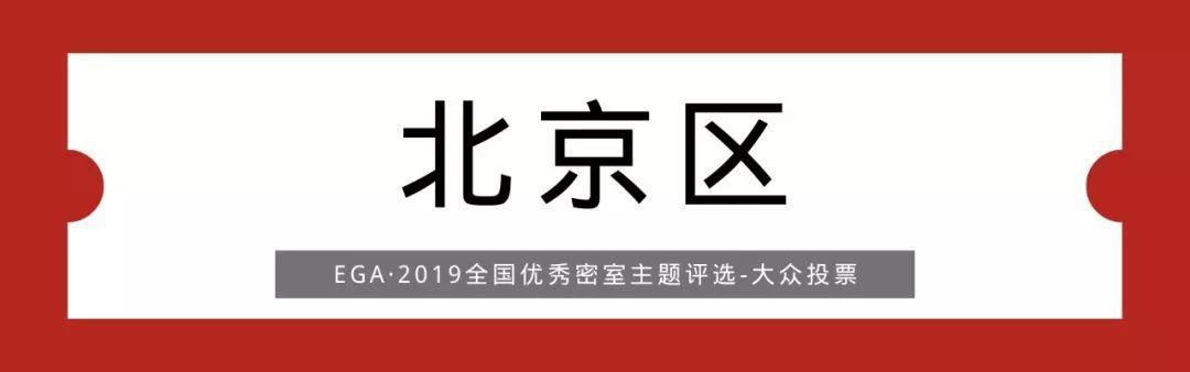 评选   EGA·2019大众评选正式开启