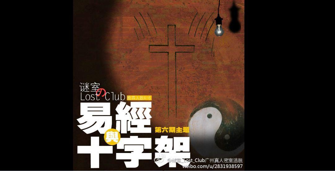 每一位密码都是一道题——谜室密室《易经与十字架》