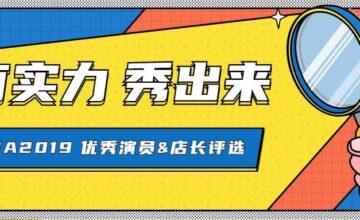 EGA2019 优秀店长参选介绍(第5期)