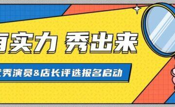 EGA2019 优秀演员参选介绍(第2期 )