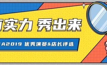 EGA2019 优秀演员参选介绍(第4期)