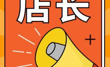 EGA2019 优秀店长参选介绍(第2期 )