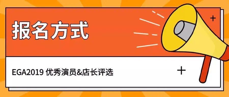EGA2019 优秀店长参选介绍(第3期)