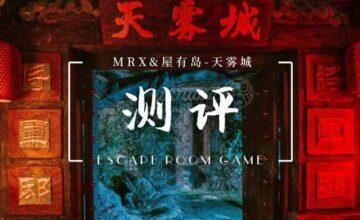 测评   上海《天雾城》-梦幻之城梦幻行