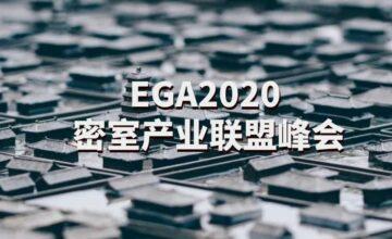 EGA2020第四届密室产业峰会招商售票开启