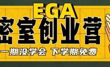 提高生存率-EGA密室创业营重磅开营!