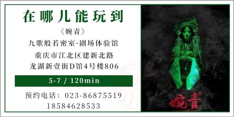 测评 | 重庆《婉青》-青青子衿,女性的挽歌
