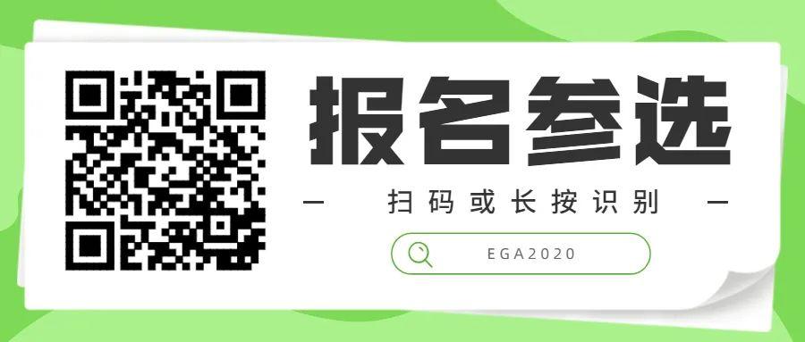 EGA2019获奖作品专题介绍-东北区