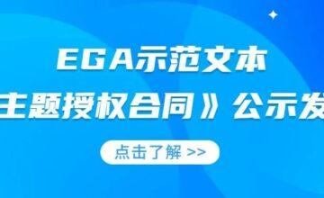 EGA示范文本《密室主题授权合同》发布