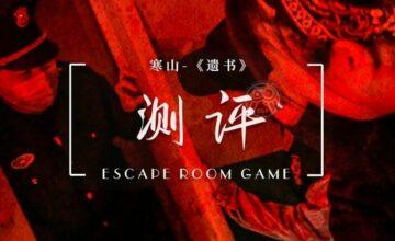 测评 | 上海《遗书》-当游戏映照了现实