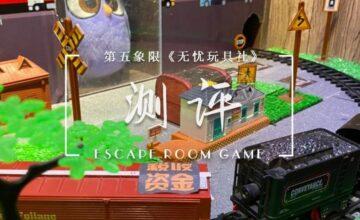 参选测评 | 广州《无忧玩具社》-玩具翻身做主角