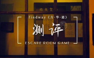 参选测评 | 长沙《方·华·逝》- 老牌密室的转型新作