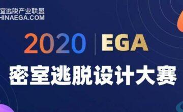 首届EGA密室逃脱设计大赛进度汇报