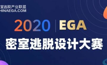 首届EGA密室逃脱设计大赛正式启动!