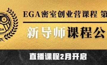 EGA密室创业营第二期新导师课程公开!