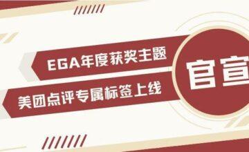 EGA密室评选美团点评专属标签上线