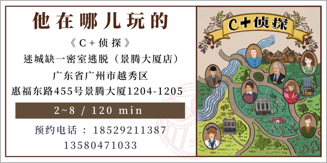 """参选测评   广州《C+侦探》- 以""""密室""""的形式,表达""""实景搜证"""""""