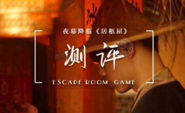 参选测评 | 深圳《居柩屋》- 穿越千年的哀愁,是你在尽头等我