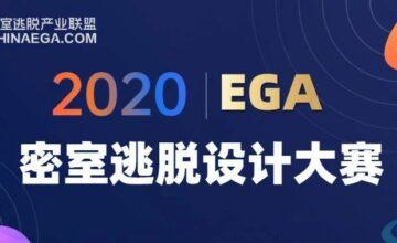 首届EGA密室逃脱设计大赛决赛作品公布