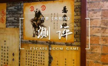 参选测评 | 上海《两相铃》- 恩怨情仇的仙侠世界