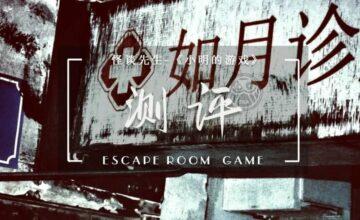 参选测评 | 重庆《小明的游戏》- 战栗的梦,畸形的爱