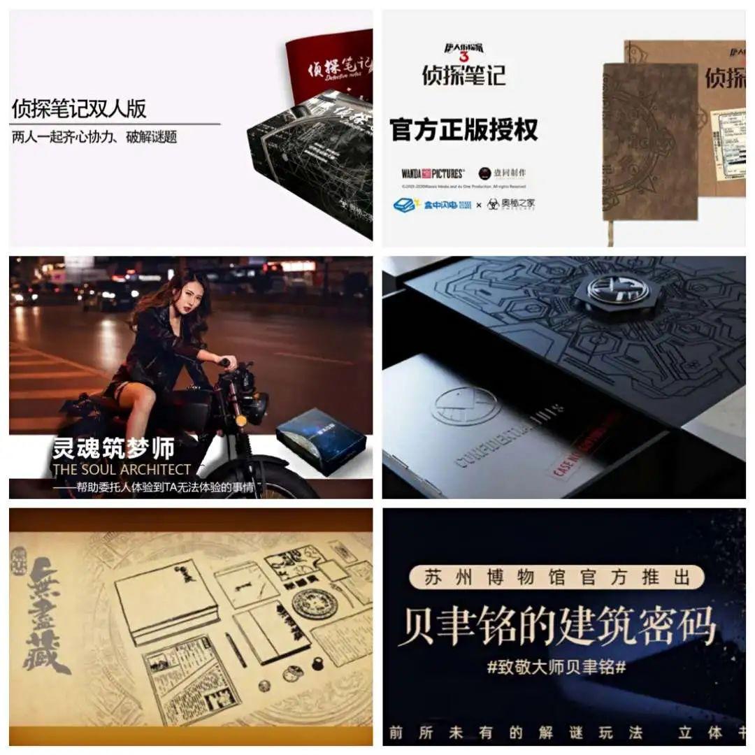 EGA发布:2020年度中国十大解谜文创