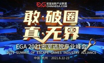 EGA2021密室逃脱产业峰会售票开启