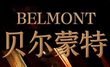 福利 | 翘首以盼【 游娱Q 】贝尔蒙特等你回家!