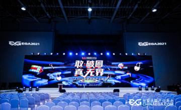"""""""敢破圈,真无界""""——EGA 2021密室逃脱产业峰会在杭成功举行"""