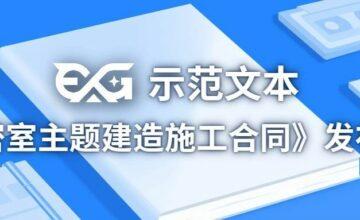 EGA示范文本《密室主题建造施工合同》发布!