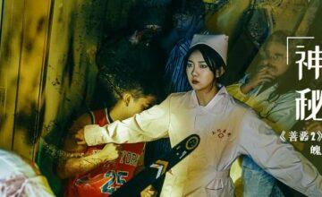 北京《善恶2》- 情感与理性的抉择