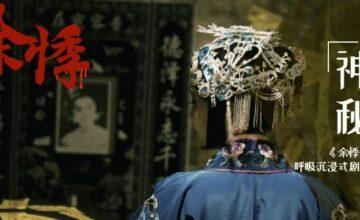 神秘特派 | 北京《余悸》 - 音效亮眼,鬼点新奇
