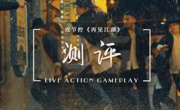 测评 | 杭州《再见江湖》- 真人RPG的走心玩法