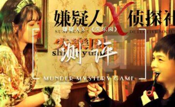测评   杭州《失乐园》- 实景搜证与密室元素的融合之作